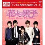 ク・ヘソン 花より男子〜Boys Over Flowers DVD-BOX1 DVD