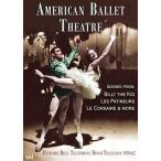 アメリカン・バレエ・シアター American Ballet Theat