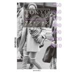 東京ファッションクロニクル 1955〜 Book