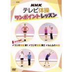 NHKテレビ体操 ワンポイントレッスン すべて解説! ラジオ体操 第1 ラジオ体操 第2 みんなの体操 DVD
