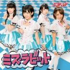 エラバレシ ミス・ラビット (A) 12cmCD Single