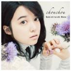 上白石萌音 chouchou CD