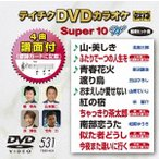 テイチクDVDカラオケ スーパー10 W (531) DVD