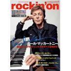 ショッピング09月号 rockin'on 2016年9月号 Magazine