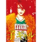 hide hide 「子 ギャル」 バンド・スコア Book