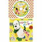 コロちゃんパック NHK いないいないばあっ! ワンツー!パンツー! CD