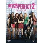 ピッチ パーフェクト2  DVD