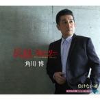角川博 広島 ストーリー/負けない魂 12cmCD Single