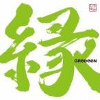 GReeeeN 縁<通常盤> CD