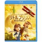 マッケンジー・フォイ リトルプリンス 星の王子さまと私 Blu-ray Disc