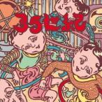 ハルメンズX 35世紀 CD