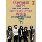 斉藤和義 KAZUYOSHI SAITO LIVE TOUR 2015-2016 風の果てまで LIVE AT 日本武道館 2016.5.22 DVD