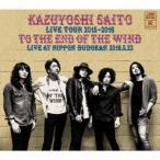 斉藤和義 KAZUYOSHI SAITO LIVE TOUR 2015-2016 風の果てまで LIVE AT 日本武道館 2016.5.22 CD