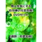 Yahoo!タワーレコード Yahoo!店石武丈嗣 他人を気にする自分嫌い完全克服!DVD3枚組セット DVD