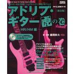 藤岡幹大 アドリブ・ギター虎の巻?HR/HM?[保存版] [BOOK+CD] Book