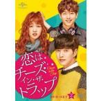 恋はチーズ・イン・ザ・トラップ DVD-SET2 DVD ※特典あり