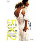 ヴァレリア・ブルーニ=テデスキ ふたりの5つの分かれ路 DVD