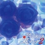 布施明 Around 40'S SURE THINGS ロマンティック花ソング2 CD