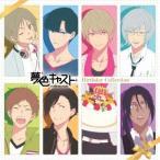 逢坂良太 ミュージカル・リズムゲーム 『夢色キャスト』 Birthday Collection CD