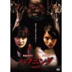 水崎綾女 ハプニング 〜生存者0〜 DVD