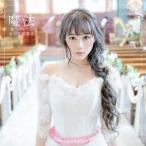 塩ノ谷早耶香 魔法 [CD+DVD]<初回限定盤/Type-A> 12cmCD Single