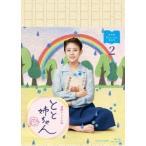 高畑充希 連続テレビ小説 とと姉ちゃん 完全版 Blu-ray BOX2 Blu-ray Disc