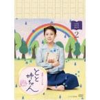 高畑充希 連続テレビ小説 とと姉ちゃん 完全版 DVD BOX2 DVD