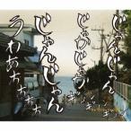 ドレスコーズ 人間ビデオ<溺れる盤> 12cmCD Single