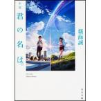 新海誠 小説 君の名は。 Book