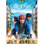 海すずめ<通常版> DVD