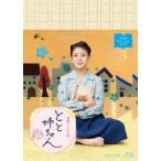 高畑充希 連続テレビ小説 とと姉ちゃん 完全版 Blu-ray BOX3 Blu-ray Disc