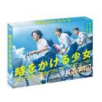 黒島結菜 時をかける少女 DVD-BOX DVD