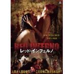 レッド・インフェルノ DVD