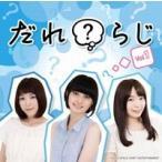 ラジオCD「だれ?らじ」Vol.1 [CD+CD-ROM] CD