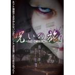 呪いの旅1〜九州体当たり編〜 DVD
