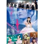 NMB48 NMB48 渡辺美優紀卒業コンサート in ワールド記念ホール 〜最後までわるきーでゴメンなさい〜 DVD