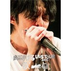 渋谷すばる 渋谷すばる LIVE TOUR 2016 歌 DVD