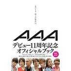AAA あのとき、僕らの歌声は。 Book