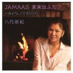 八代亜紀 JAMAAS 真実はふたつ 12cmCD Single