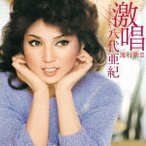 八代亜紀 激唱 八代亜紀 流行歌II CD