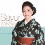 石川さゆり 石川さゆり2017年全曲集 CD