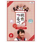 笑福亭鶴瓶 桃色つるべ〜お次の方どうぞ〜Vol.2 赤盤