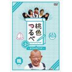 笑福亭鶴瓶 桃色つるべ〜お次の方どうぞ〜Vol.2 鶴盤