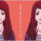 MOSHIMO 命短し恋せよ乙女 CD