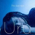 Uru The last rain<通常盤> 12cmCD Single