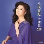 八代亜紀 八代亜紀全曲集 2016 CD