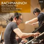 反田恭平 ラフマニノフ:ピアノ協奏曲第2番 バガニーニの主題による狂詩曲 SACD Hybrid