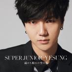 SUPER JUNIOR-YESUNG 雨のち晴れの空の色 [CD+DVD+スマプラ付] 12cmCD Single