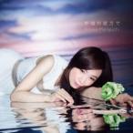 森口博子 宇宙の彼方で 12cmCD Single
