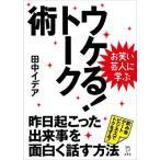 田中イデア お笑い芸人に学ぶ ウケる! トーク術 Book